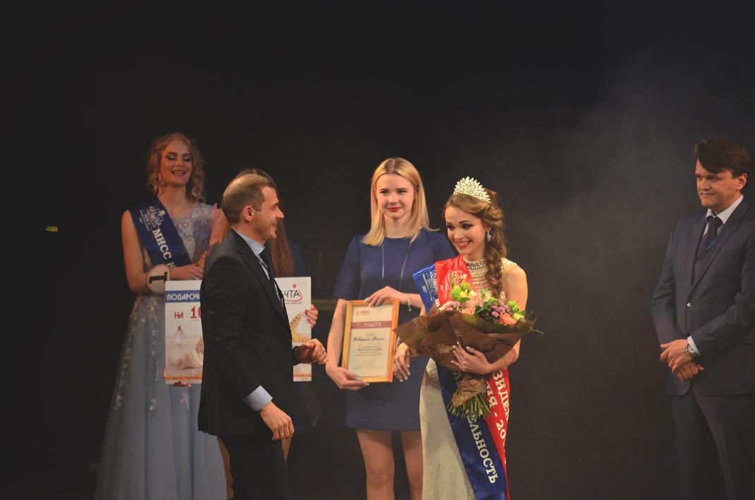 Мисс Президентская академия - 2017