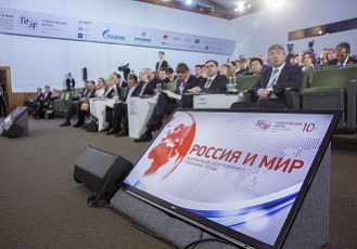 The Gaidar Forum 2019 (1st day)